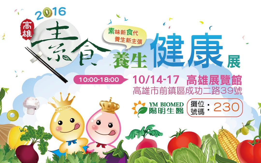 2016 高雄素食養生健康展